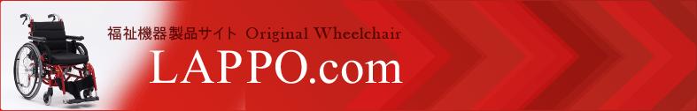 福祉機器製品サイト LAPPO