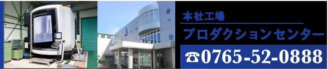 本社工場 プロダクションセンター