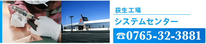 萩生工場 システムセンター