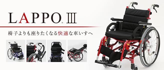 LAPPOⅢ(ラッポ3)